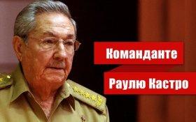 Геннадий Зюганов поздравил с юбилеем Рауля Кастро