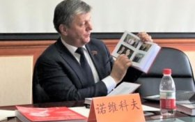Дмитрий Новиков на конференции в Пекине призвал углублять всестороннее сотрудничество Китая и России