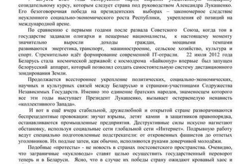 Заявление Центрального Совета СКП-КПСС: «Мы - с президентом и трудовым народом Беларуси!»