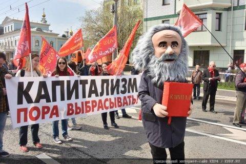 1 мая в Москве прошел митинг КПРФ