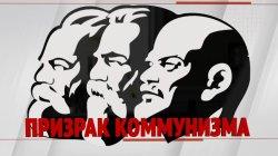 Специальный репортаж «Призрак Коммунизма»