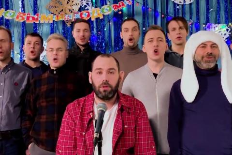Слепаков в новой песни спародировал новогодние президентские поздравления