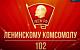 102-я годовщина Ленинского Комсомола. Онлайн трансляция