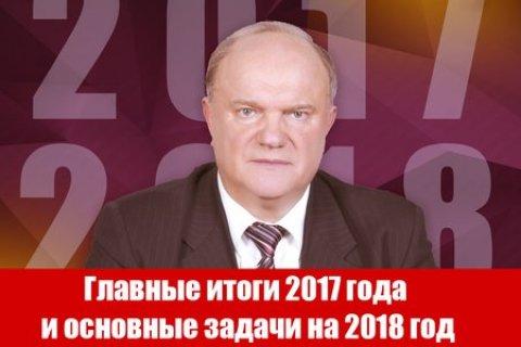 Главные итоги 2017 года и основные задачи на 2018 год. Статья Геннадия Зюганова