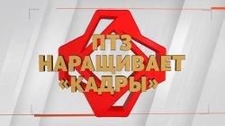 Специальный репортаж «ПТЗ наращивает «кадры»