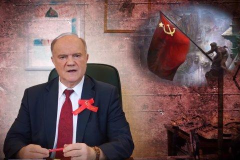 Геннадий Зюганов дал старт интернет-акции «Цвет Победы – красный!»