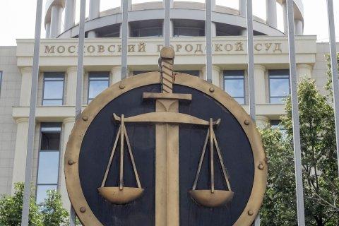 Мосгорсуд принял к рассмотрению иск КПРФ о снятии Собянина с выборов мэра Москвы
