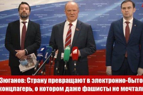 Геннадий Зюганов: Страну превращают в электронно-бытовой концлагерь, о котором даже фашисты не мечтали