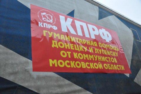 КПРФ отправила в Донбасс 84-й гуманитарный конвой