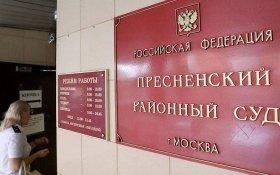 Пресненский суд отклонил иск представителя КПРФ по результатам электронного голосования