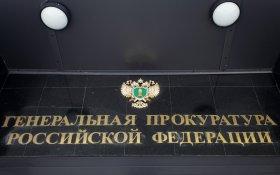 Депутаты КПРФ обратились к генпрокурору, проверить деятельность правоохранителей в связи попыткой рейдерского захвата совхоза имени Ленина