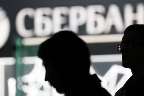 Николай Коломейцев: Покупка правительством акций Сбербанка ведет  к раскассированию Фонда национального благосостояния