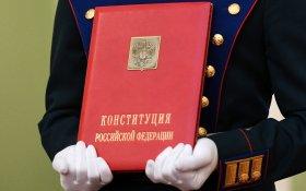 В КПРФ заявили, что поправки в Конституцию ведут к президентскому самодержавию