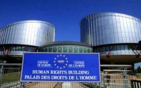 Россия подала жалобу на Украину в Европейский суд по правам человека по событиям 2014 года