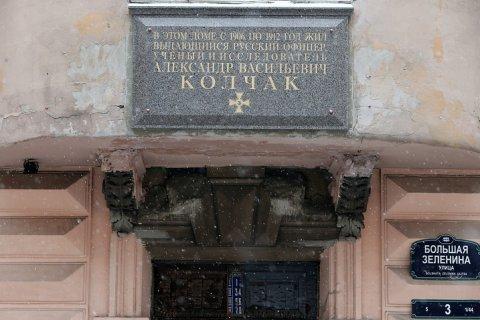 Мемориальная доска Колчаку в Санкт-Петербурге будет демонтирована