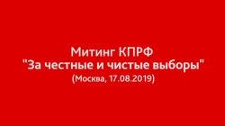 """Митинг КПРФ """"За честные и чистые выборы"""" (Москва, 17.08.2019)"""