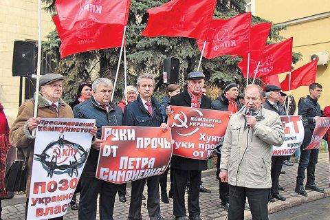 Российские коммунисты протестуют против политического террора на Украине