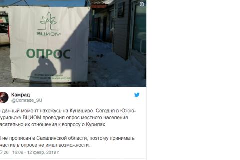 В соцсетях обсуждают секретный опрос ВЦИОМ о передаче Курил. «А говорили, что не отдадут»