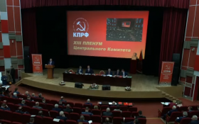 Прямая он-лайн трансляция с XIII (январский) пленума ЦК КПРФ