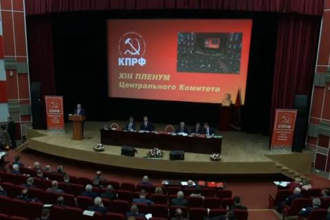 Прямая он-лайн трансляция с XIII (январского) пленума ЦК КПРФ