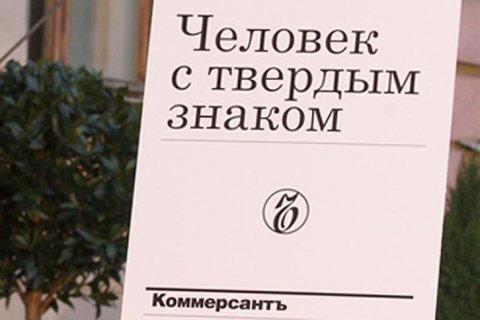 Юрий Афонин: Журналисты «Коммерсанта» проявили мужество в условиях наступления цензуры