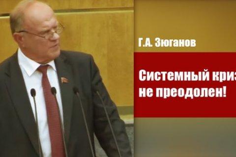Геннадий Зюганов: Системный кризис не преодолен!