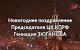 С Новым 2021-м годом. Новогоднее поздравление Председателя ЦК КПРФ Геннадия Зюганова