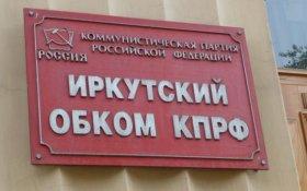 Иркутские коммунисты выступили против политических репрессий