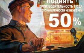 О производительности труда в России. Статья Рустема Вахитова