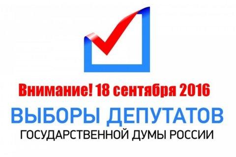 Трансляция (он-лайн) с Единого дня голосования 18 сентября 2016 года. Обновлено