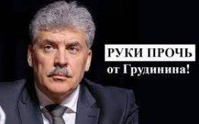 Российские комсомольцы назвали преследование Павла Грудинина актом политической мести