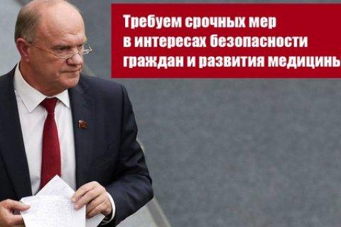 Требуем срочных мер в интересах безопасности граждан и развития медицины! Обращение к президенту РФ