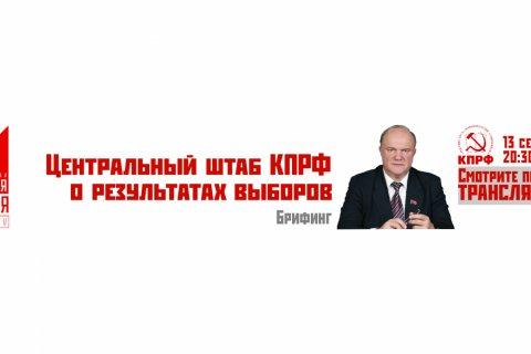 Брифинг КПРФ по итогам Единого дня голосования 13 сентября 2020. Он-лайн трансляция