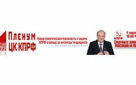 Итоги X (июльского) совместного Пленума ЦК и ЦКРК КПРФ
