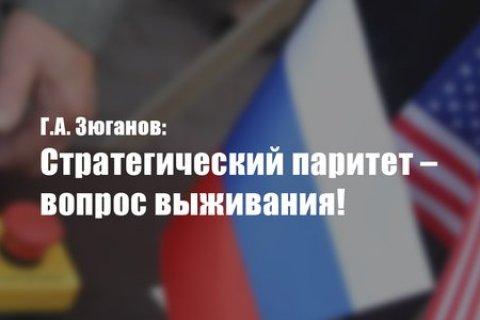 Геннадий Зюганов: Стратегический паритет – вопрос выживания!