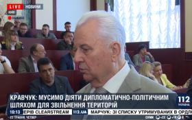Первый Президент Украины считает силовой вариант для Донбасса лучшим, но сил у Украины нет