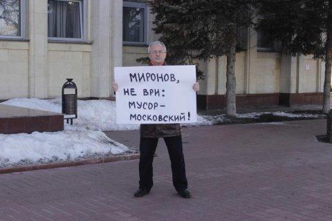 Жители Ярославля протестуют против ввоза московского мусора