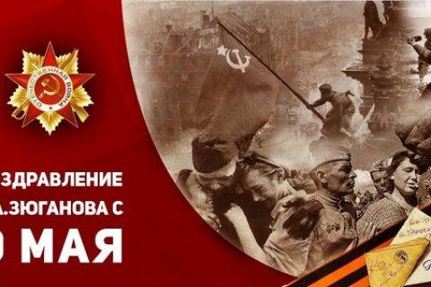 Геннадий Зюганов: «Наша Победа и сегодня не дает спокойно спать тем, кто снова претендует на мировое господство»