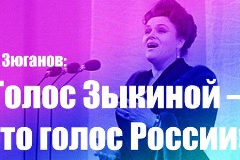 Геннадий Зюганов: «Голос Зыкиной – это голос России»