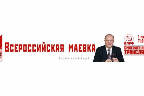Анонс. 1 мая КПРФ проводит Всероссийскую маевку