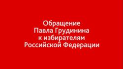 Обращение Павла Грудинина к избирателям (28.08.2019)