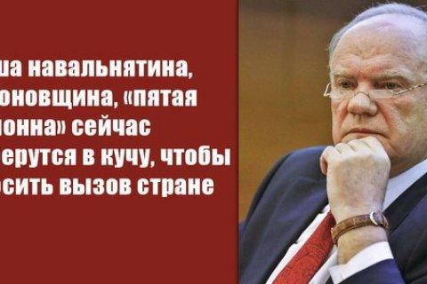 Геннадий Зюганов: Наша навальнятина, гапоновщина, «пятая колонна» сейчас соберутся в кучу, чтобы бросить вызов стране