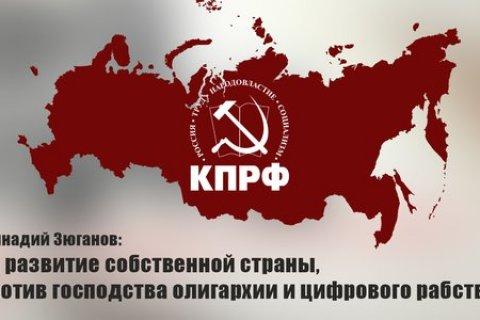 Геннадий Зюганов: За развитие собственной страны, против господства олигархии и цифрового рабства!