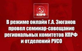 В КПРФ на партконференции обсудили вопросы теории марксизма и подготовку к выборам