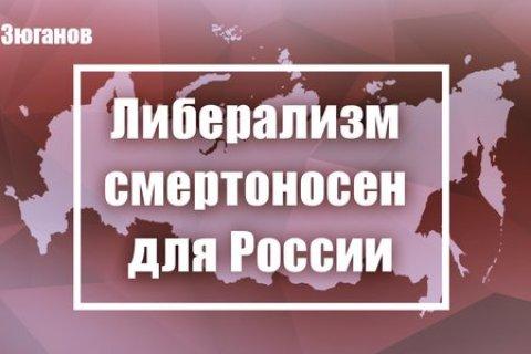 Геннадий Зюганов: Либерализм смертоносен для России