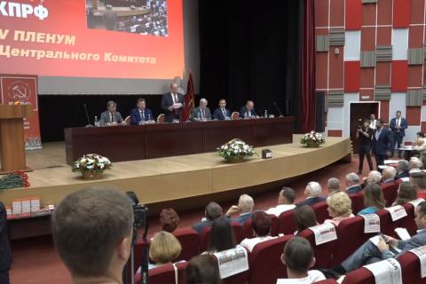 Прямая он-лайн трансляция с пленума ЦК КПРФ