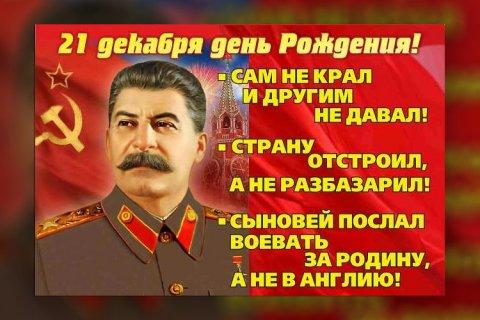 В российских регионах отметили день рождения Сталина