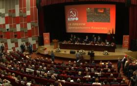 Прямая он-лайн трансляция с IX (октябрьского) пленума ЦК КПРФ