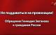 Геннадий Зюганов: Не поддаваться на провокации
