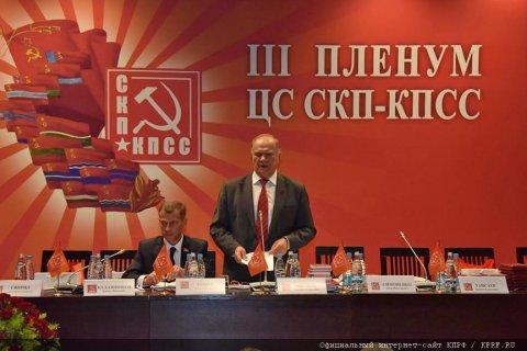В Минске прошел III Пленум Центрального Совета СКП-КПСС